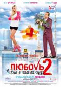 lyubov-v-bolshom-gorode-2_juniper-post