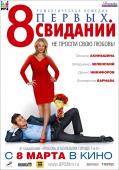 russian_8_pervykh_svidaniy_juniper_post