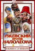rzhevskiy-protiv-napoleona_juniper-post